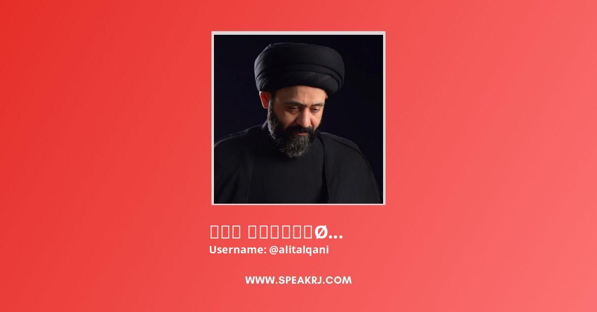 علي الطالقاني Ali Tolqanee YouTube Channel Stats
