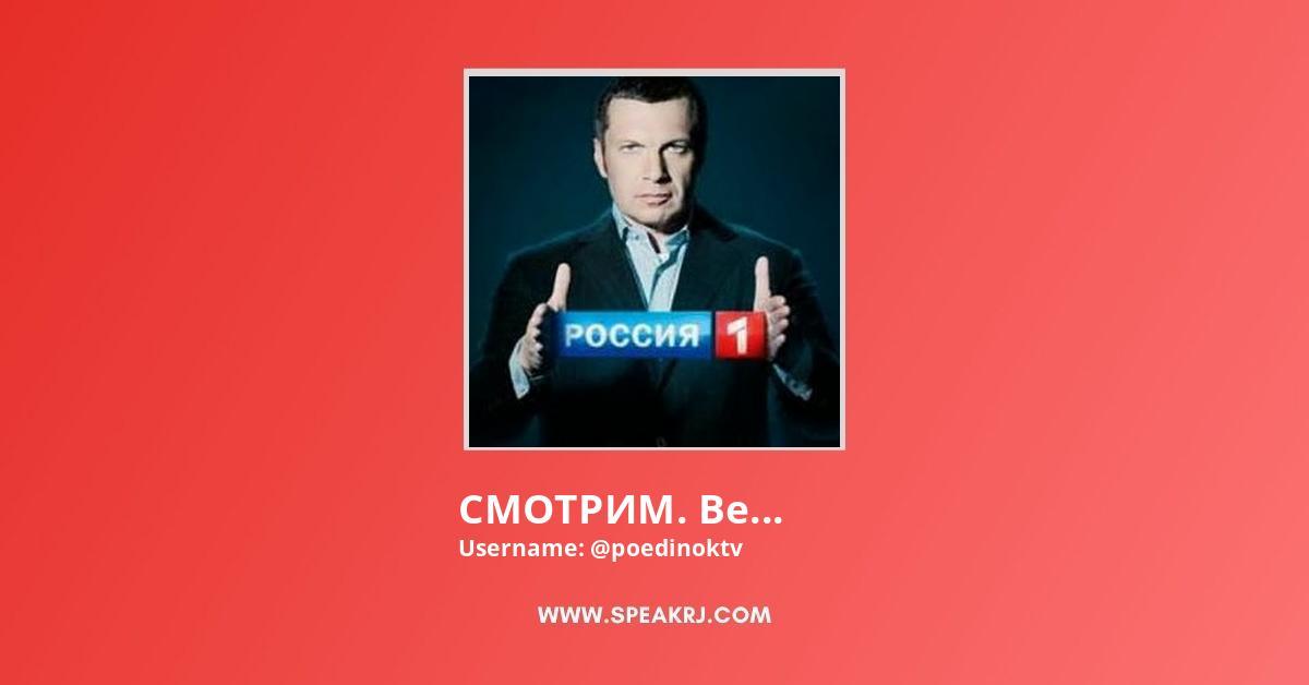 СМОТРИМ. Весь Соловьев YouTube Channel Stats
